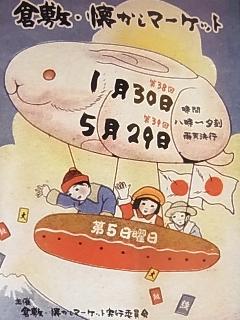 倉敷懐かしマーケット / Cocoa + N\'s kitchen_a0105872_17161260.jpg