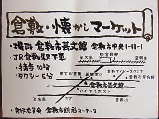 倉敷懐かしマーケット / Cocoa + N\'s kitchen_a0105872_17305797.jpg