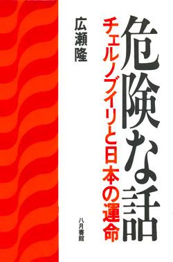 日本の原発マフィアたち 鬼塚英昭_c0139575_2052426.jpg