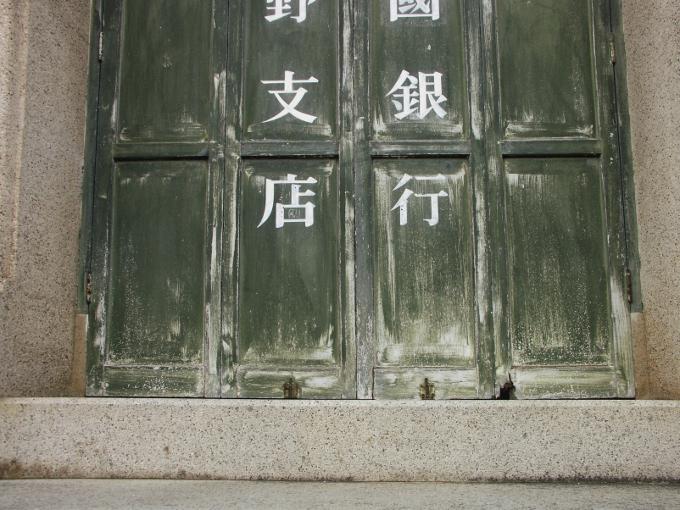 旧妹尾銀行林野支店_f0116479_2165174.jpg