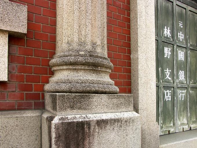 旧妹尾銀行林野支店_f0116479_216626.jpg