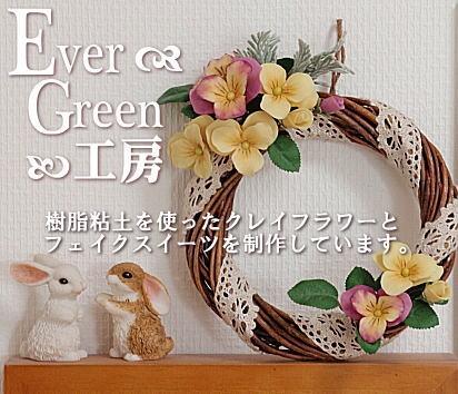 参加作家さん   ・・・・・『Ever Green 工房』  _f0183481_848741.jpg