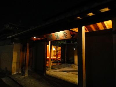 松阪市『武蔵野』 _a0152501_1044718.jpg