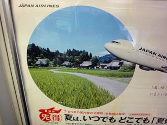 高柳町の荻の島がJALの広告のイメージに使われていました。_c0195909_1955367.jpg