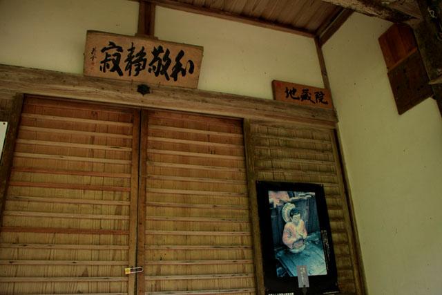 杉坂 地蔵院_e0048413_21143013.jpg