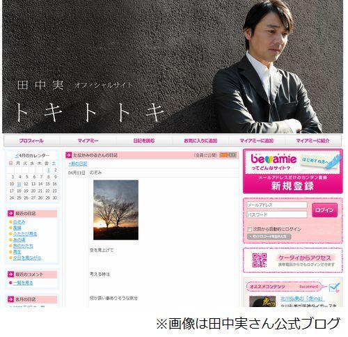 田中実 (俳優)の画像 p1_27