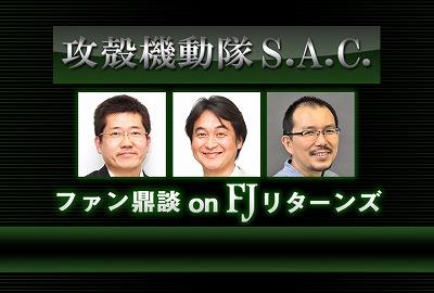 ニコ生で6/1に夏野剛ほかが『攻殻機動隊S.A.C.』をめぐり生鼎談!_e0025035_198574.jpg