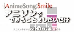 (AnimeSong)Smile アニソンでできることをしたいだけ コンサートの曲目 決定!_e0025035_2204132.jpg