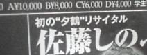 夕鶴で!!_c0181538_13145570.jpg