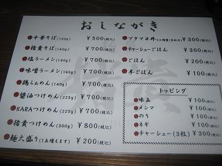 ら30/'11(初)①『猪貴』@つくば_a0139242_512936.jpg