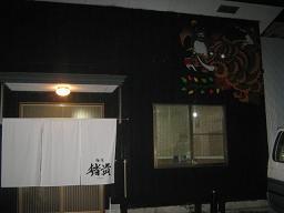 ら30/'11(初)①『猪貴』@つくば_a0139242_5211296.jpg