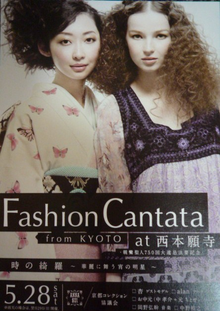 同級生のピアノライブ・雨のファッションカンタータへ_f0181251_1551177.jpg