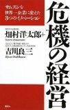 「危機の経営」(畑村洋太郎+吉川良三)読了〜_a0004752_2064356.jpg