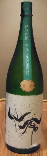 『仙禽 愛山 純米吟醸 無濾過生原酒中取り袋搾り』_f0193752_14101455.jpg
