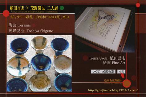 陶とペン画の二人展_e0109554_1841816.jpg