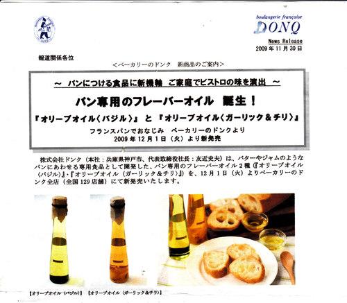 パンにつけるオリーブ油_a0108356_715969.jpg