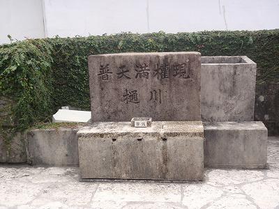 おきなわ石の会総会②_c0180460_1355091.jpg