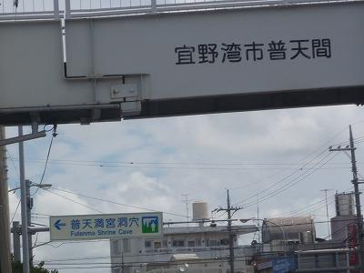 おきなわ石の会総会②_c0180460_1393790.jpg