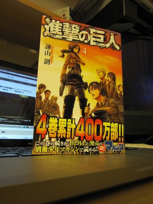 漫画「進撃の巨人」から震災を考えてみる_c0166765_18471878.jpg