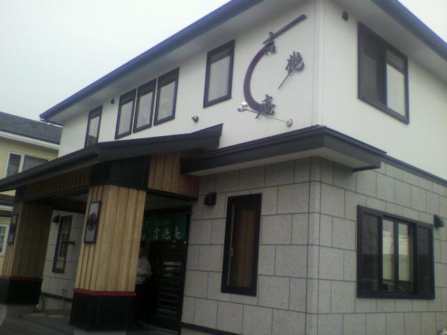 蕎麦酒彩、吉兆庵_b0106766_14262293.jpg