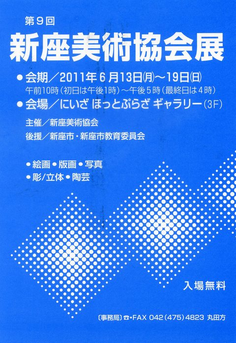 第9回新座美術協会展_a0086270_12304964.jpg