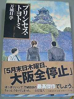 原子力ルネッサンス 鬼塚英昭_c0139575_13303589.jpg