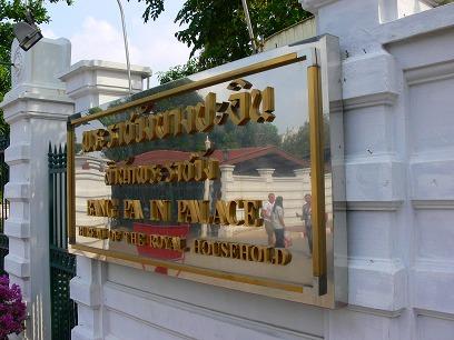 タイ出張2011年04月-週末旅行(I)-アユタヤ(1)-バンパイン宮殿と日本人街跡_c0153302_223402.jpg