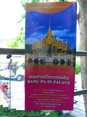 タイ出張2011年04月-週末旅行(I)-アユタヤ(1)-バンパイン宮殿と日本人街跡_c0153302_224352.jpg