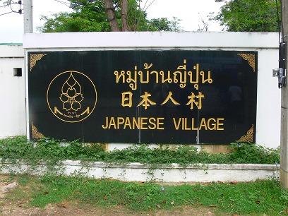タイ出張2011年04月-週末旅行(I)-アユタヤ(1)-バンパイン宮殿と日本人街跡_c0153302_2351756.jpg