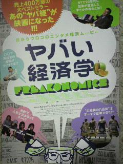 ヤバい経済学_c0015706_7544847.jpg