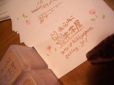準備準備で「はんこ」捺し!~~迷子のはんこ_c0154210_12475661.jpg
