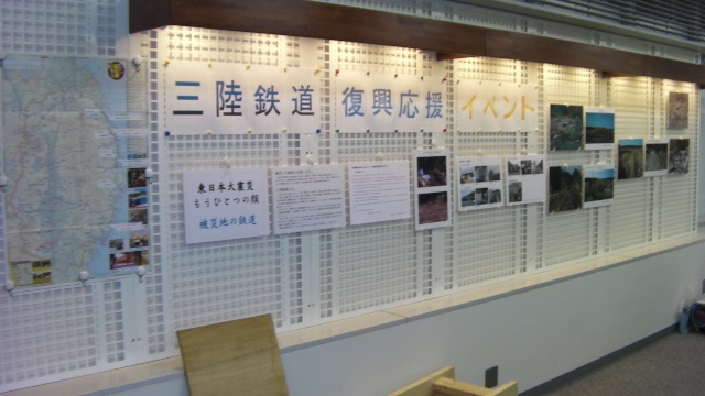 三陸鉄道復興応援イベント 大阪_a0066027_504434.jpg