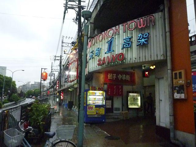 元町高架下(モトコー)1番街〜3番街_b0054727_1661220.jpg