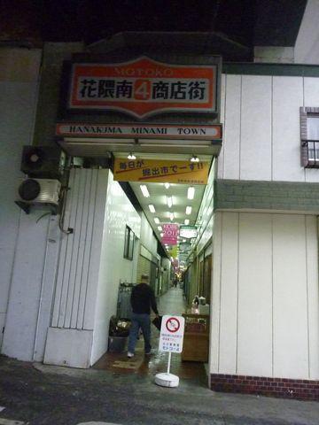 元町高架下(モトコー) 4番街〜7番街_b0054727_17234696.jpg