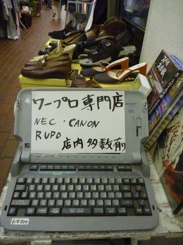 元町高架下(モトコー) 4番街〜7番街_b0054727_17304736.jpg