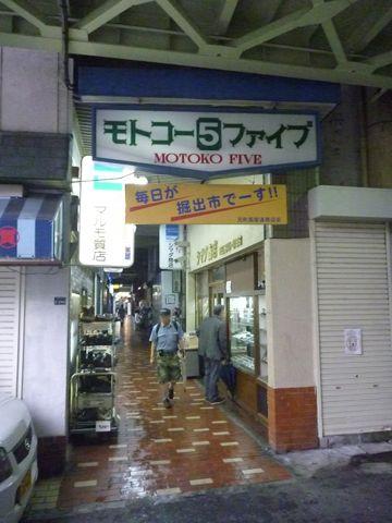 元町高架下(モトコー) 4番街〜7番街_b0054727_17391926.jpg