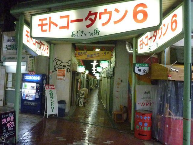 元町高架下(モトコー) 4番街〜7番街_b0054727_17512278.jpg