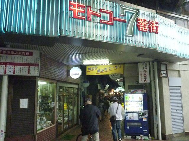元町高架下(モトコー) 4番街〜7番街_b0054727_18194072.jpg