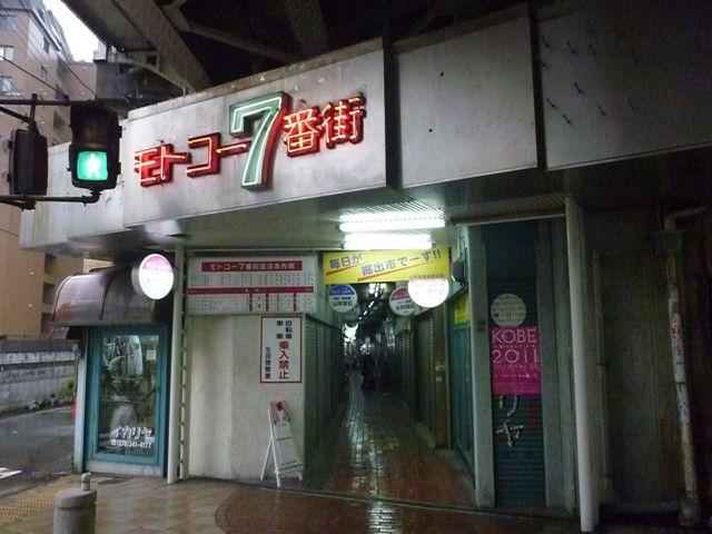 元町高架下(モトコー) 4番街〜7番街_b0054727_1863293.jpg