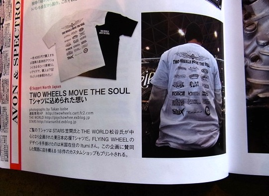 "〜""TWO WHEELS MOVE THE SOUL\""〜_d0067332_144734100.jpg"