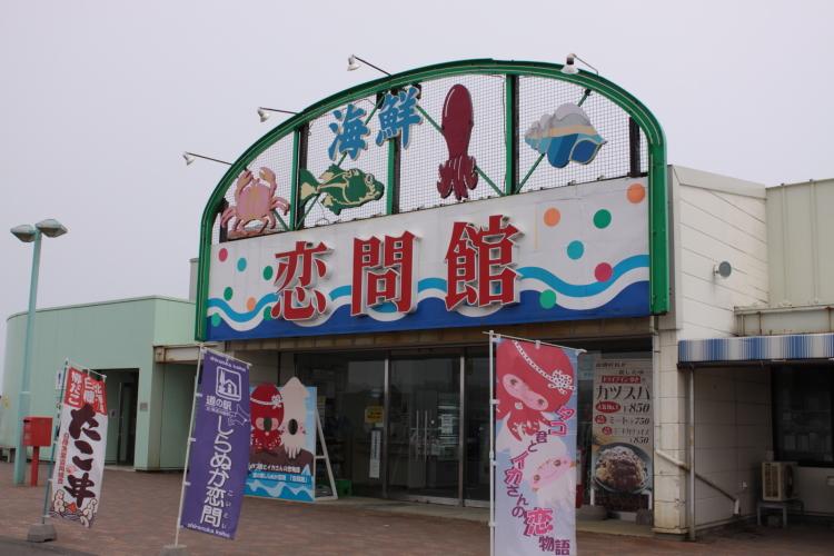 恋問館の豚丼&ソフトクリーム 5月29日_f0113639_12572185.jpg