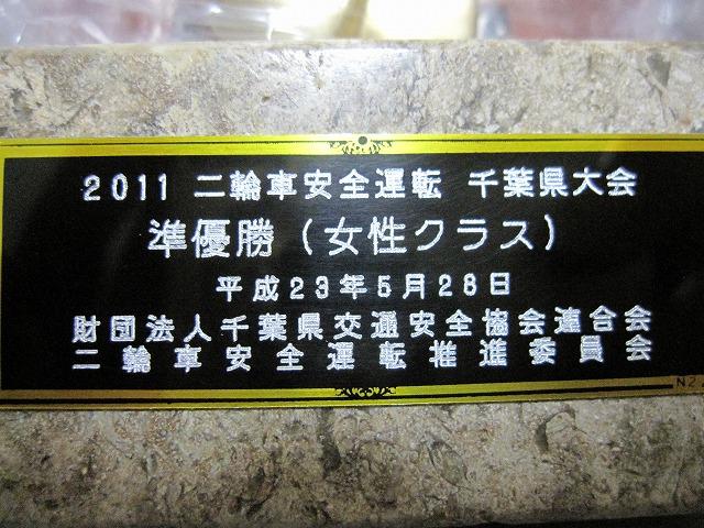41回ベストライダーコンテスト千葉県大会!_e0114857_20444649.jpg