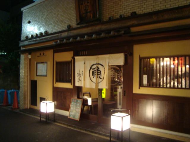 新宿「原始焼 二代目 魚々子(ななこ)」へ行く。_f0232060_0275385.jpg