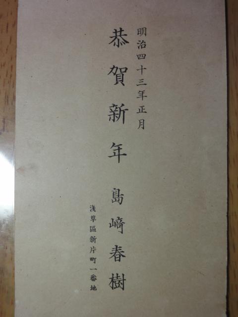 島崎藤村のこと_b0124462_4351589.jpg