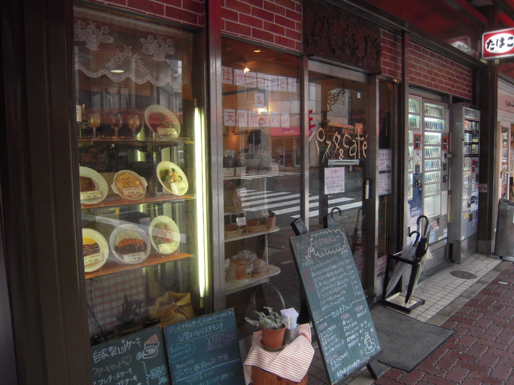 パスタ&カフェ ピエール   喫茶店、パスタ  芦屋市_d0083265_20234328.jpg
