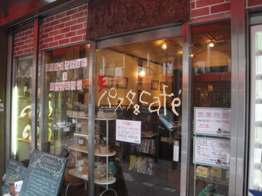 パスタ&カフェ ピエール   喫茶店、パスタ  芦屋市_d0083265_20242867.jpg