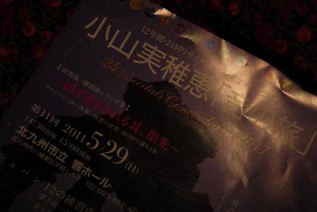 第11回 小山実稚恵「音の旅」 _e0003966_0422915.jpg