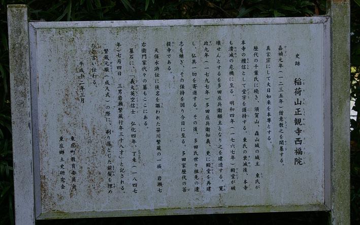 「入正醤油」の菩提寺西福院(東庄町)は牡丹の名所_c0014967_17405811.jpg