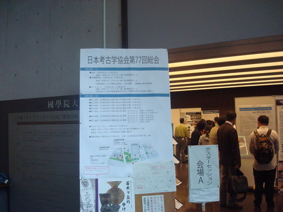 Some trends in Japanese archaeology: the 77th Annual Meeting of JAA_a0186568_1758243.jpg