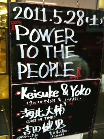 POWER TO THE PEOPLE_c0227168_7394051.jpg
